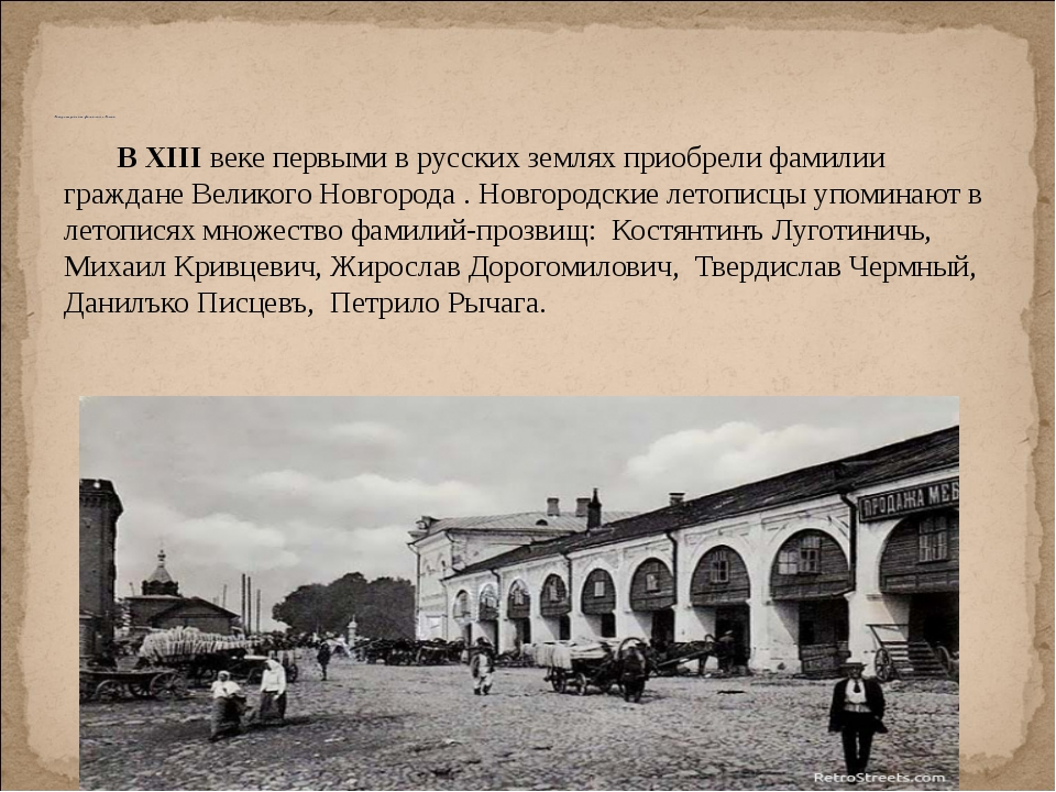 В XIII веке первыми в русских землях приобрели фамилии граждане Великого Новг...