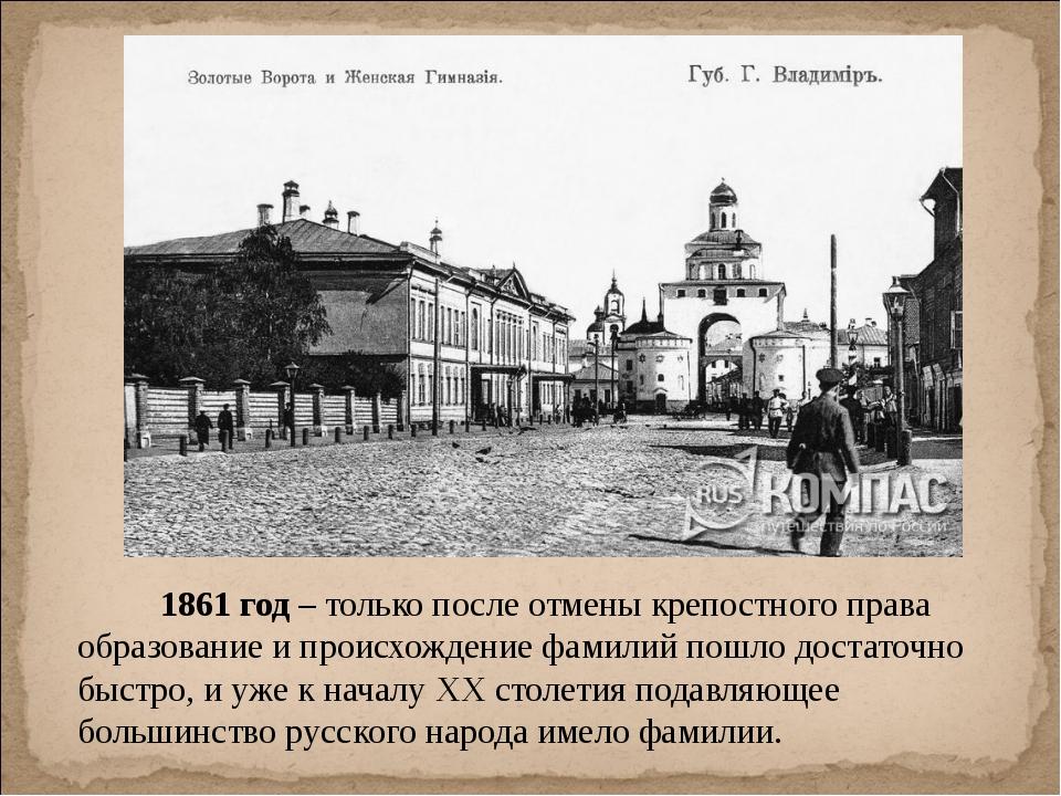 1861 год – только после отмены крепостного права образование и происхождение...