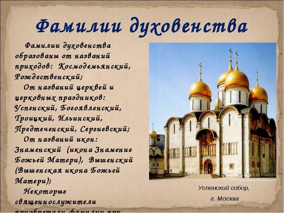 Фамилии духовенства Успенский собор, г. Москва Фамилии духовенства образованы...
