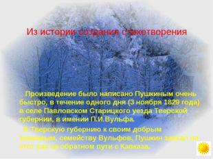 Произведение было написано Пушкиным очень быстро, в течение одного дня (3 ноя
