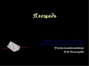 Площадь МБОУ «Удомельская средняя общеобразовательная школа №4» Учительматем