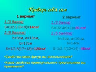 Проверь себя сам 1 вариант 1.(3 балла) S=1/2·2·(6+8)=14см2 2.(5 баллов) h=8см
