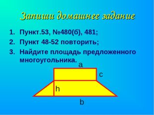 Запиши домашнее задание Пункт.53, №480(б), 481; Пункт 48-52 повторить; Найдит