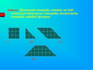 Задание: Принимая площадь клетки за 1ед2, используя формулы площади, вычислит
