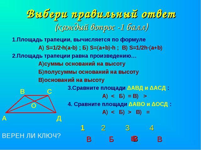 Выбери правильный ответ (каждый вопрос -1 балл) 1.Площадь трапеции, вычисляет...