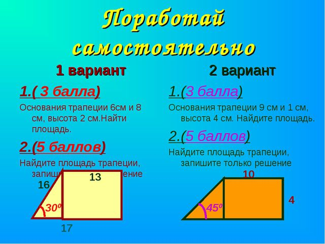 Поработай самостоятельно 1 вариант 1.( 3 балла) Основания трапеции 6см и 8 см...