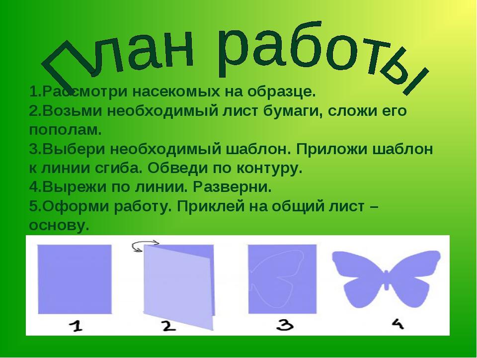 1.Рассмотри насекомых на образце. 2.Возьми необходимый лист бумаги, сложи его...