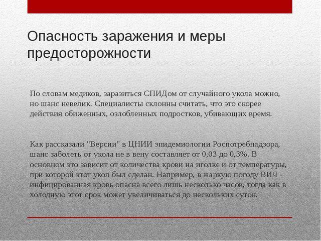 Опасность заражения и меры предосторожности По словам медиков, заразиться СПИ...