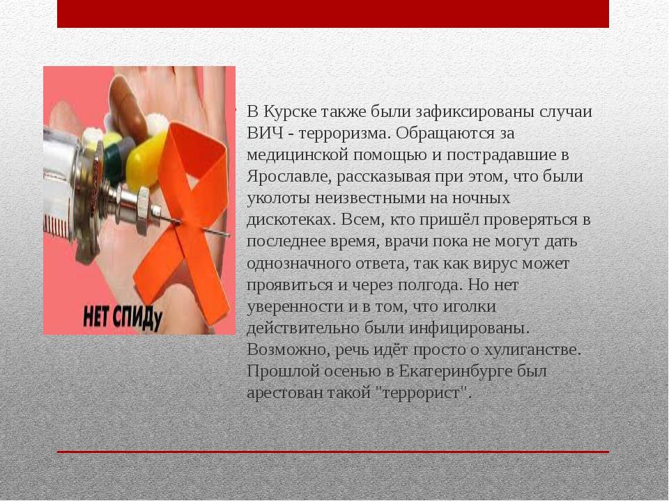 В Курске также были зафиксированы случаи ВИЧ - терроризма. Обращаются за меди...