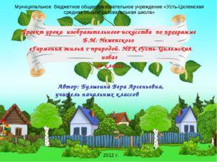 Муниципальное бюджетное общеобразовательное учреждение «Усть-Цилемская средня