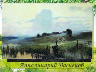 Апполинарий Васнецов