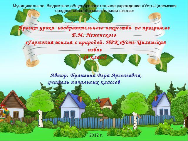 Муниципальное бюджетное общеобразовательное учреждение «Усть-Цилемская средня...