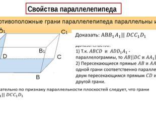 Свойства параллелепипеда 1. Противоположные грани параллелепипеда параллельн