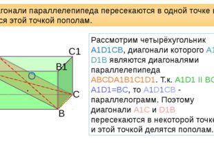 2. Диагонали параллелепипеда пересекаются в одной точке и делятся этой точкой