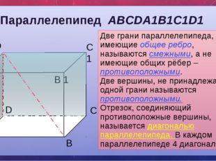 Параллелепипед ABCDA1B1C1D1 А B D1 A 1 B 1 D C C 1 Две грани параллелепипеда,