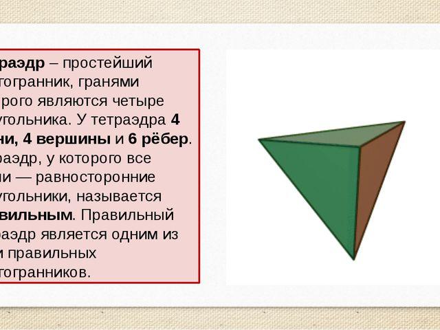 Тетраэдр – простейший многогранник, гранями которого являются четыре треугол...