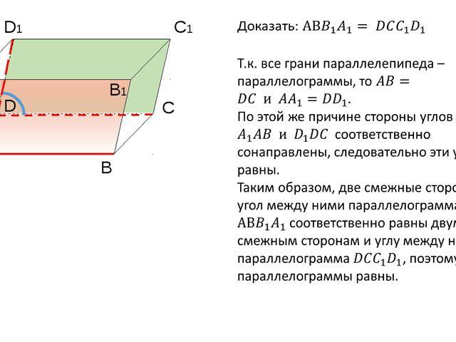 В1 А1 А D С В D1 С1