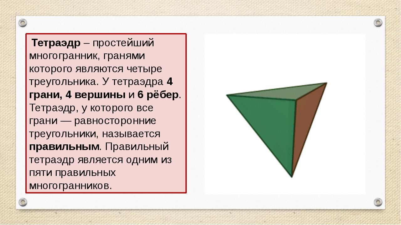 Реферат на тему тетраэдр и параллелепипед 9342
