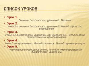 Урок 1. Понятие диофантовых уравнений. Теоремы. Урок 2. Методы решения диофан