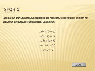 Задание 2. Используя вышеприведенные теоремы определите, имеют ли решения сле