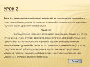 Тема: Методы решения диофантовых уравнений. Метод спуска или рессеивания. Цел