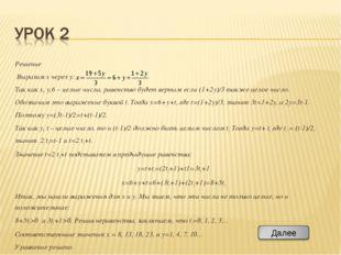 Решение Выразим x через у: Так как x, у,6 – целые числа, равенство будет верн