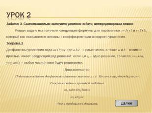 Задание 3. Самостоятельно закончите решение задачи, интерпретировав ответ Ре