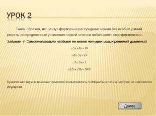 Таким образом, используя формулы и рассуждения можно без особых усилий решат