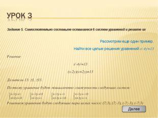 Задание 5. Самостоятельно составьте оставшиеся 6 систем уравнений и решите их