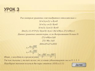 Рассмотрим уравнение, как квадратное относительно x 3x2+3xy+3y2-x-8y=0 3x2+3x