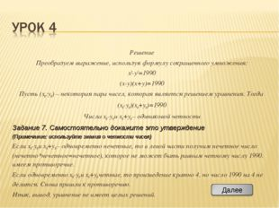 Решение Преобразуем выражение, используя формулу сокращенного умножения: x2-y