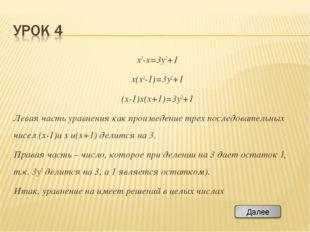 x3-x=3y2+1 x(x2-1)=3y2+1 (x-1)x(x+1)=3y2+1 Левая часть уравнения как произвед