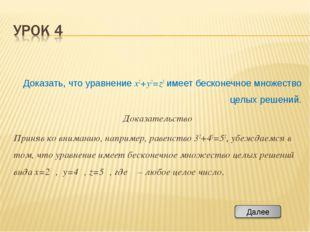 Доказать, что уравнение x2+y2=z2 имеет бесконечное множество целых решений.