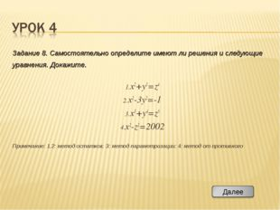 Задание 8. Самостоятельно определите имеют ли решения и следующие уравнения.