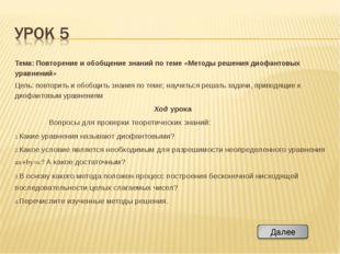 Тема: Повторение и обобщение знаний по теме «Методы решения диофантовых уравн