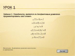 Задание 1. Определите, является ли диофантовым уравнение. Аргументировать сво