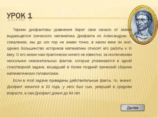 Термин диофантовы уравнения берет свое начало от имени выдающегося греческого