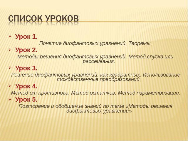 Урок 1. Понятие диофантовых уравнений. Теоремы. Урок 2. Методы решения диофан...