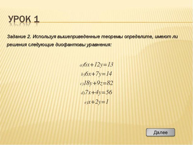 Задание 2. Используя вышеприведенные теоремы определите, имеют ли решения сле...
