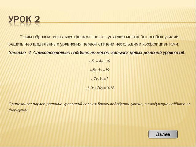 Таким образом, используя формулы и рассуждения можно без особых усилий решат...