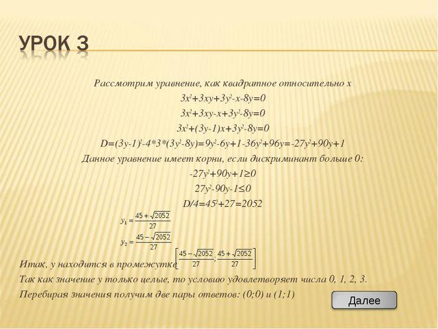 Рассмотрим уравнение, как квадратное относительно x 3x2+3xy+3y2-x-8y=0 3x2+3x...