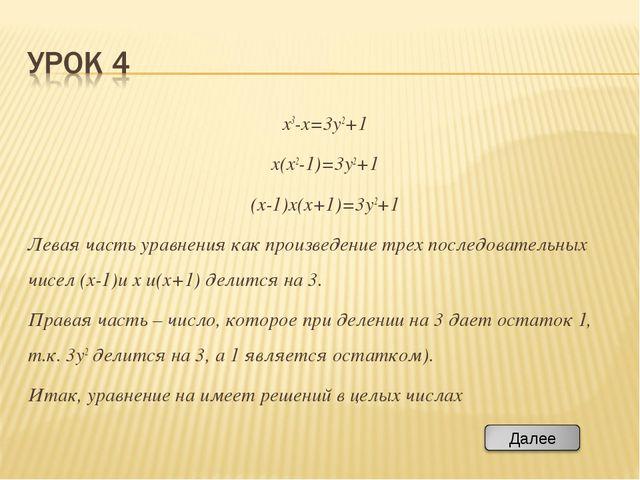 x3-x=3y2+1 x(x2-1)=3y2+1 (x-1)x(x+1)=3y2+1 Левая часть уравнения как произвед...