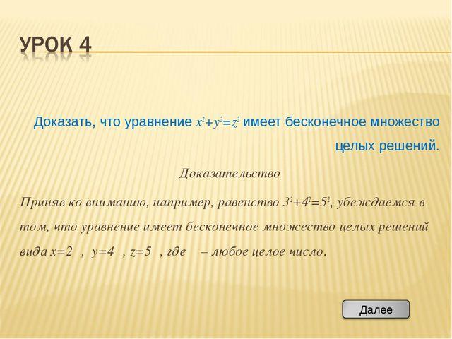 Доказать, что уравнение x2+y2=z2 имеет бесконечное множество целых решений....