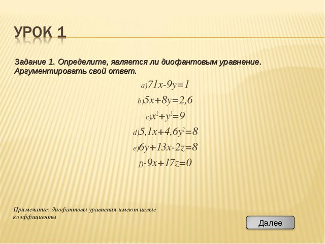 Задание 1. Определите, является ли диофантовым уравнение. Аргументировать сво...