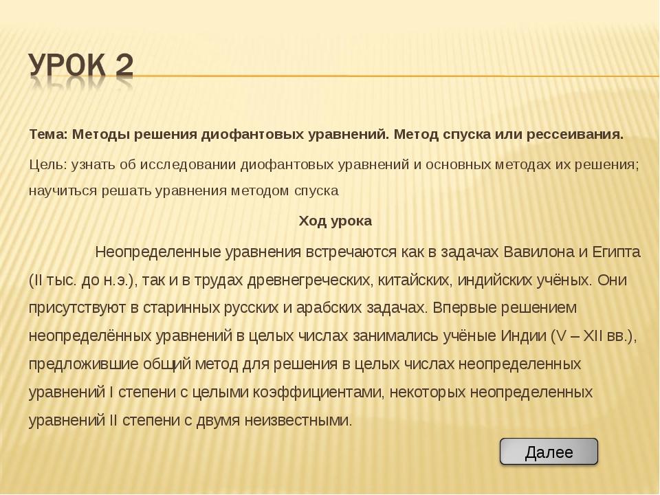 Тема: Методы решения диофантовых уравнений. Метод спуска или рессеивания. Цел...