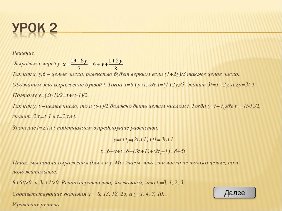 Решение Выразим x через у: Так как x, у,6 – целые числа, равенство будет верн...