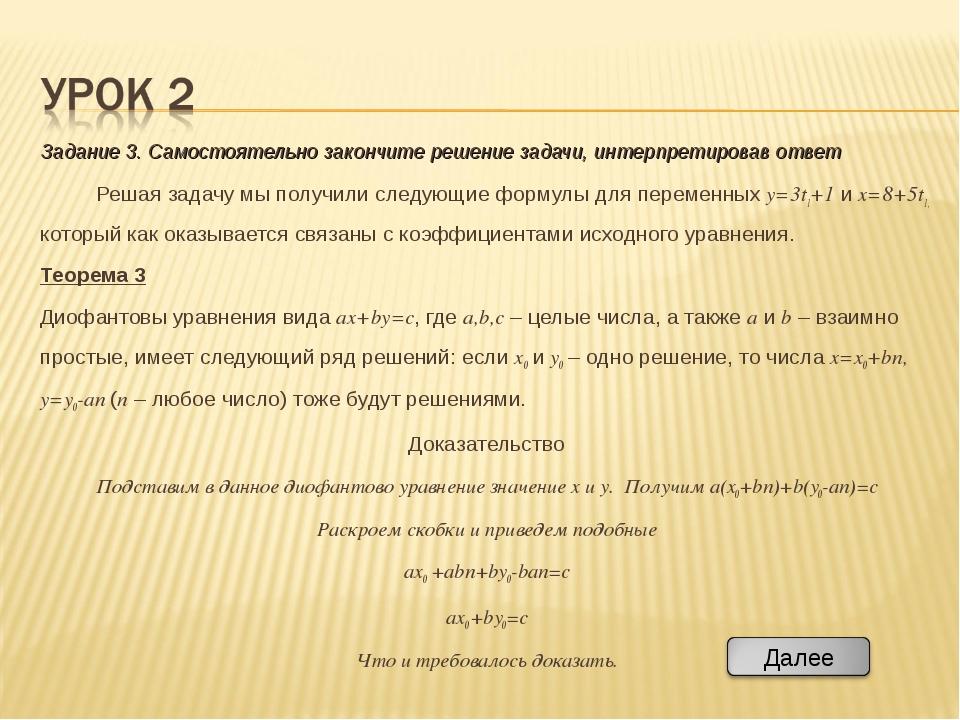 Задание 3. Самостоятельно закончите решение задачи, интерпретировав ответ Ре...