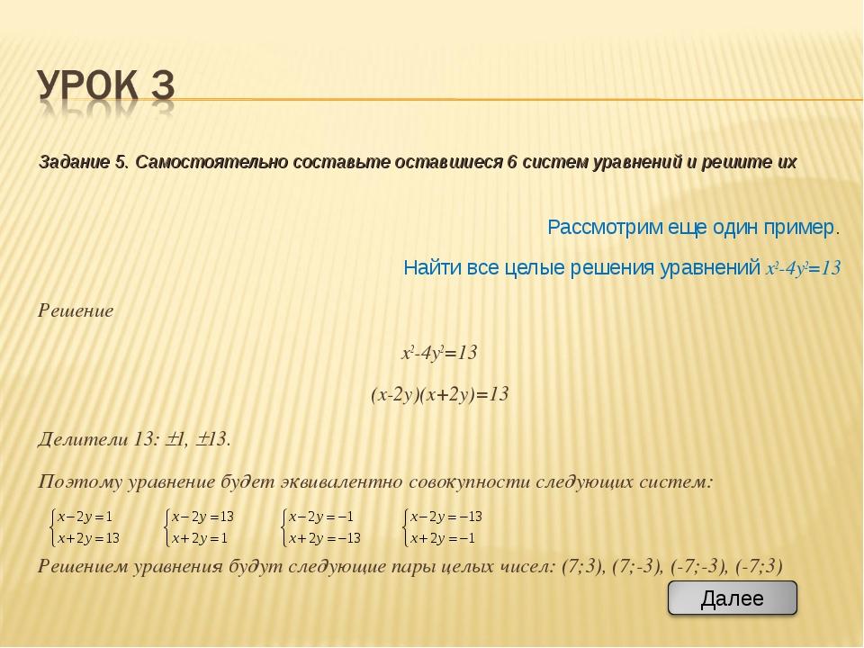 Задание 5. Самостоятельно составьте оставшиеся 6 систем уравнений и решите их...