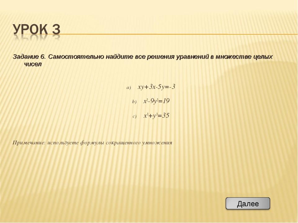 Задание 6. Самостоятельно найдите все решения уравнений в множестве целых чис...