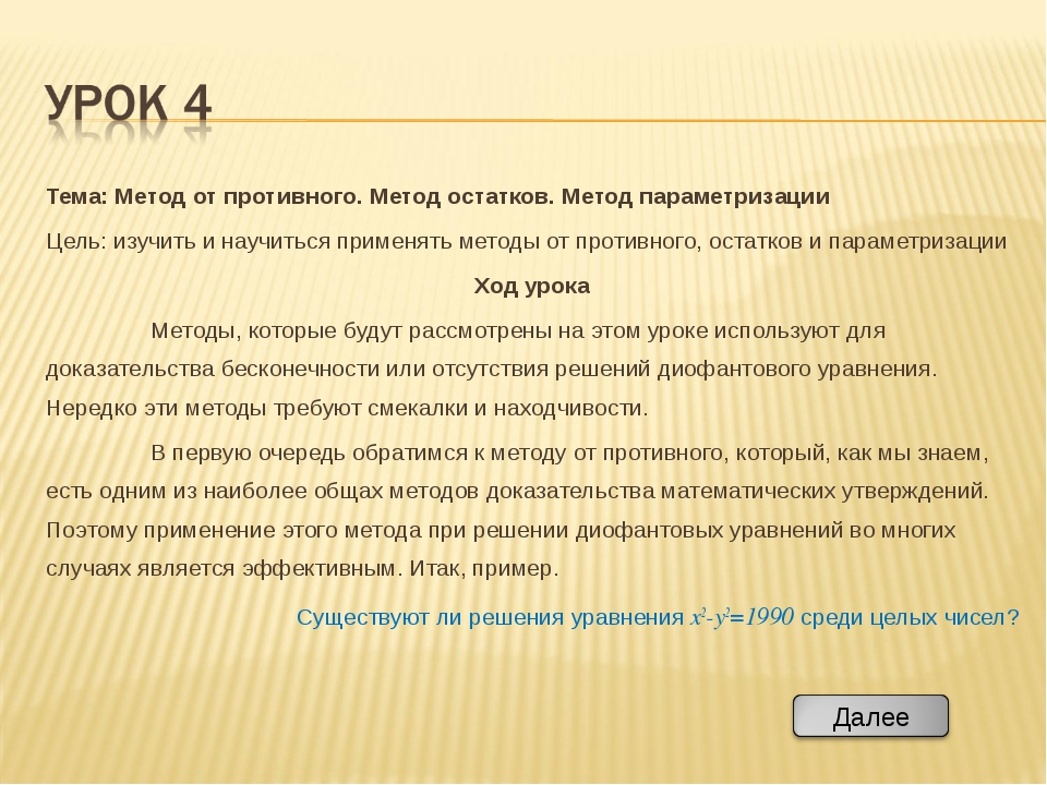 Тема: Метод от противного. Метод остатков. Метод параметризации Цель: изучить...
